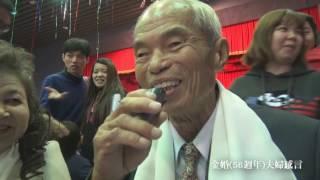 幸福台灣祝福典禮