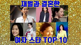'현실판 신데렐라' 재벌과 결혼한 여자 스타 TOP 1…