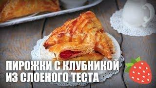 Пирожки с клубникой из слоеного теста — видео рецепт