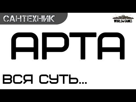 История World of Tanks // От патча 0.1 до Обновления 0.9.17.1