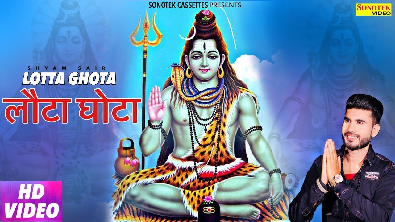 Lota Ghota | Shyam Sair, Tarsem, Mr  Virus | Bhole Baba Song | Bhole Baba  DJ Song