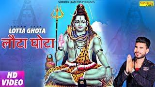 Lota Ghota | Shyam Sair, Tarsem, Mr. Virus | Bhole Baba Song | Bhole Baba DJ Song