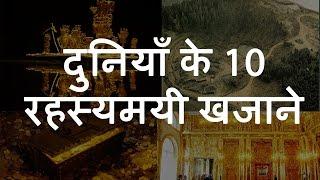 दुनियाँ के 10 रहस्यमयी खजाने   Top 10 Mysterious Treasures of the World   Chotu Nai