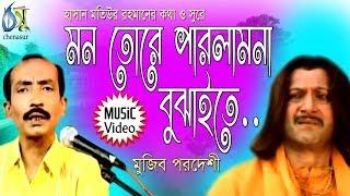 Mon Tore Parlamna Bojhaite [ মন তোরে পারলামনা বুঝাইতে ] Mujib Pordeshi । Bangla New Folk Song