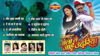 Tola Le Jahun Udariya - Chhattisgarhi Superhit Movie - Jukebox