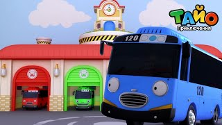 мультфильм для детей l Тайо лучшие эпизоды l Крошка Тайо l кто-нибудь помочь нам