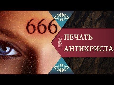 Печать Антихриста 666