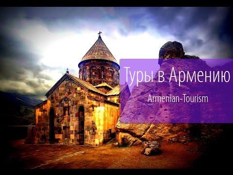 Экскурсии по Армении - Армения Экскурсия
