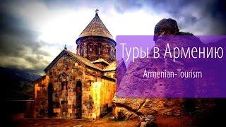 видео Туры в Армению