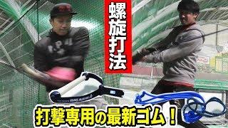 【螺旋の打撃】超最新…打撃専用ゴムで「うねり」を作れ! thumbnail