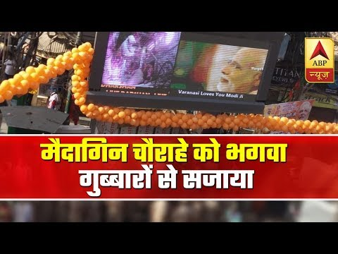 Varanasi`s Maidagin crossing decorated with saffron colors balloons ahead of PM`s visit