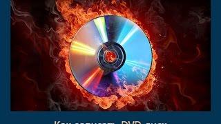 Как записать DVD диск(В этом видео я показываю как записать DVD диск с помощью бесплатной программы «Ashampoo Burning Studio 6 FREE» Подробнее..., 2014-09-14T13:11:22.000Z)