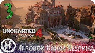 Uncharted 4 Путь вора - Часть 3 Конфликт интересов