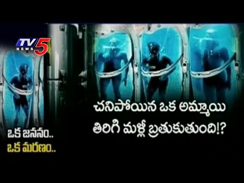 Is Rebirth After Death Scientifically Proven? | Telugu News | TV5 News