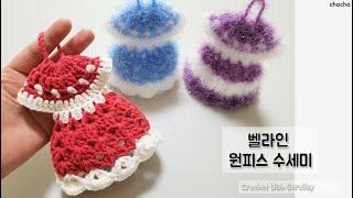 [코바늘 수세미] 벨라인 원피스 수세미 /수세미뜨기, …