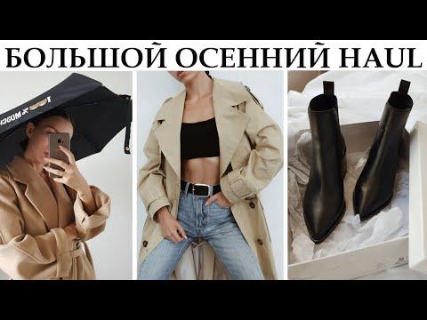 Первые покупки на ОСЕНЬ 2019. Верхняя одежда. Обувь. Аксессуары