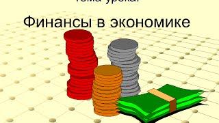 Финансы в экономике