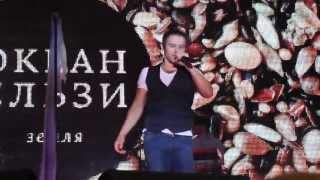 Океан Ельзи - З нею (live in Simferopol 20.06.2013)