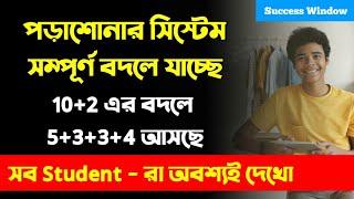 নতুন এডুকেশন পলিসি জেনে নিন কি কি বদলে যাচ্ছে স্কুল ও কলেজে || New Education Policy 2020 in Bengali
