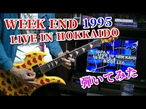 【X JAPAN】 WEEK END (LIVE IN HOKKIDO ver.) ギター guitar cover 1995 再