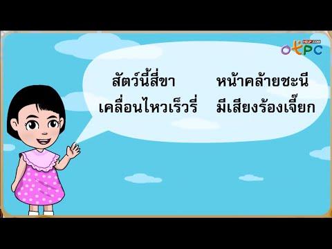 ภาษาไทย ป.1 -  เรียนรู้อักษรต่ำ สระเอีย สระอัว (44)