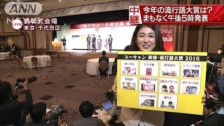 新語・流行語大賞発表 1年を締めくくる大賞は・・・(16/12/01)