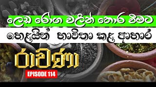 RAVANA | Episode 114 | 30 – 07 – 2020 | SIYATHA TV Thumbnail