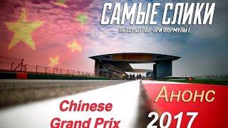 Формула 1 Анонс Гран при Китая 2017 Chinese GP Preview