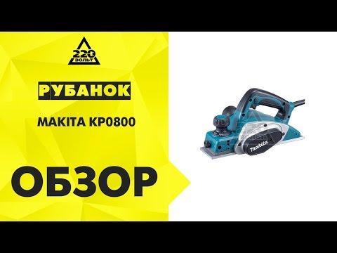 Електрическо ренде MAKITA KP0800 #Zc2yCCK9JbU