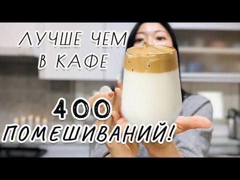 Трендовый кофе в Корее - ДАЛЬГОНА: 400 помешиваний! Кофе из Тик Тока