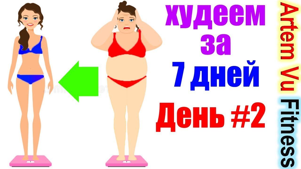 Как Стать Красивей За 7 Дней. День 2. 7 Дневная Программа Для Похудения. Упражнения для рук и спины