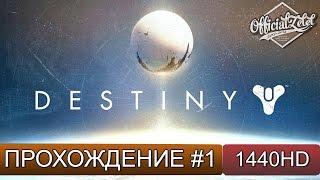 Destiny прохождение на русском - НАЧАЛО ИГРЫ - Часть 1