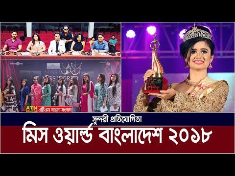 সুন্দরী প্রতিযোগিতা মিস ওয়ার্ল্ড বাংলাদেশ ২০১৮ || পর্ব-০১ || Miss World Bangladesh 2018