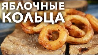 Яблочные кольца [Рецепты Bon Appetit]
