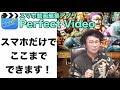スマホ動画×YouTubeフル活用セミナーPV(2015年秋バージョン)