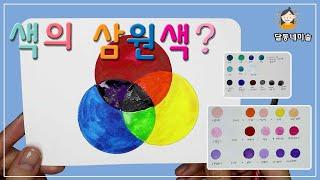 [아동미술 유아미술 색혼합] 색의 삼원색이란ㅣ핑크색 민…