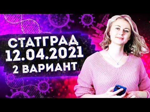 СтатГрад 12.04.2021 2 вариант | БИОЛОГИЯ
