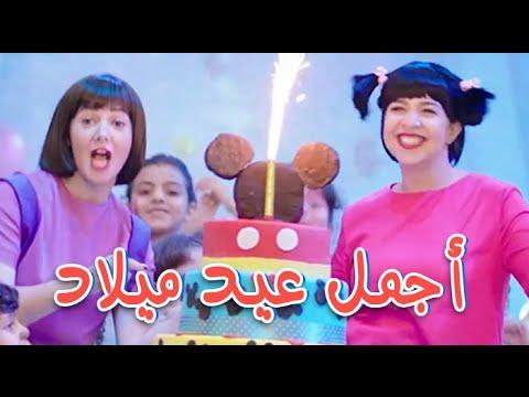 دنيا سمير غانم وايمي سمير غانم - اغنية أجمل عيد ميلاد من مسلسل نيللي وشريهان | Agmal 3id Milad