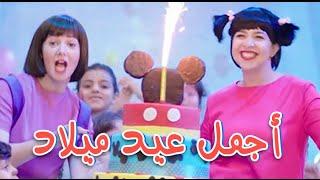 دنيا سمير غانم  - اغنية أجمل عيد ميلاد  من مسلسل نيللي وشريهان | Agmal 3id Milad