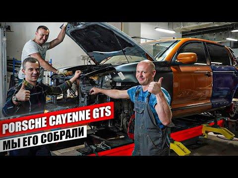 Мы его собрали! ВОССТАНОВЛЕНИЕ Porsche Cayenne GTS за 390к. Новая морда и новые проблемы.