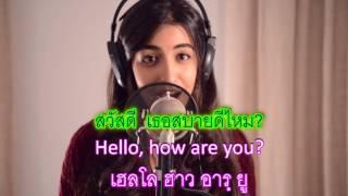 Hello คำอ่านไทย+แปลไทย