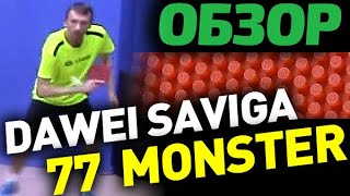 Dawei Saviga 77 Monster OX - обзор длинных шипов