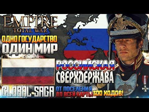 РОССИЙСКАЯ СВЕРХДЕРЖАВА ● ФИЛЬМ SAGA ● От ИМПЕРИИ до ЗЕМНОГО ВЛАДЫЧЕСТВА в Empire: Total War