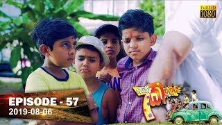 Hathe Kalliya | Episode 57 | 2019-08-06 Thumbnail
