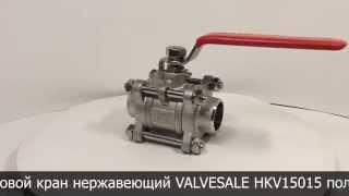 Шаровый кран стальной под приварку VALVESALE HKV15015(, 2015-11-27T09:26:22.000Z)