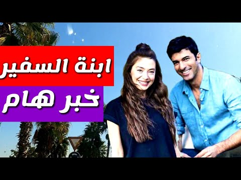 مسلسل ابنة السفير خبر هام بخصوص يوم العرض وانضمامات جديدة