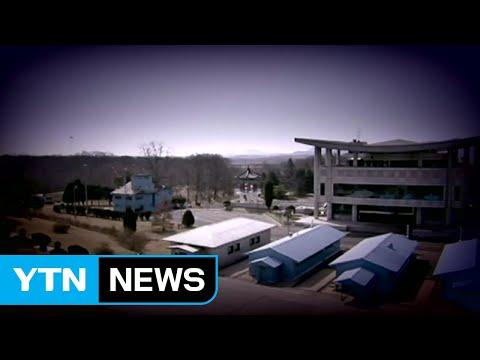 판문점 CCTV 공개 보류...北, 휴전선 침범 의혹 키워 / YTN