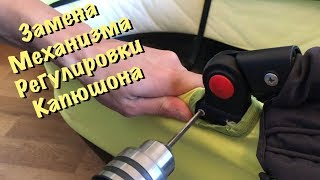 замена, ремонт механизма регулировки капюшона детской коляске tutis zippy