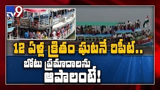 Godavari boat accident has similarities with Manchalakatta tragedy - TV9