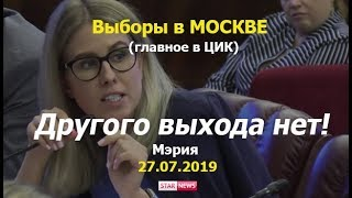 Смотреть видео МИТИНГ БЫТЬ! Собянин встречай! Москва! Россия Новости 2019 онлайн